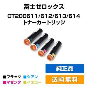 CT200611 12 13 14 トナーゼロックス DocuPrint C3250 C3540 4色 純正|toner-sanko