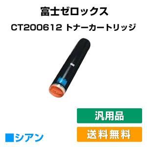CT200612 トナー ゼロックス DocuPrint C3250 C3140 C3540 青 汎用|toner-sanko