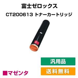 CT200613 トナー ゼロックス DocuPrint C3250 C3140 C3540 赤 汎用|toner-sanko
