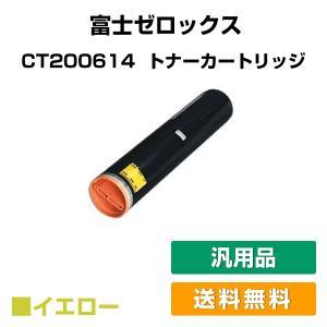 CT200614 トナー ゼロックス DocuPrint C3250 C3140 C3540 黄 汎用|toner-sanko