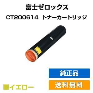 CT200614 トナー ゼロックス DocuPrint C3250 C3140 C3540 黄 純正|toner-sanko