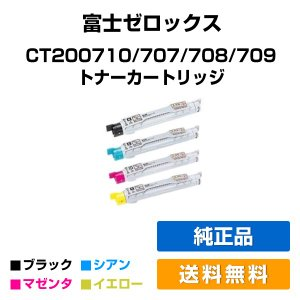 CT200710 07 08 09 トナーゼロックス DocuPrint C3200A 4色 黒大容量 純正|toner-sanko