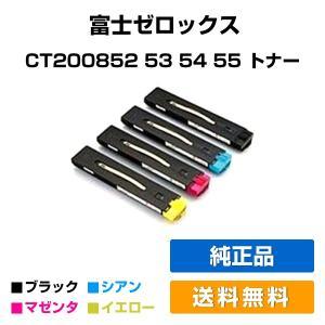 CT200852 53 54 55 トナー ゼロックス DocuPrint C5450 4色 純正|toner-sanko