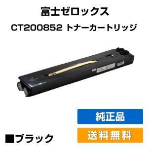 CT200852 トナー ゼロックス DocuPrint C5450 トナー 黒 純正|toner-sanko
