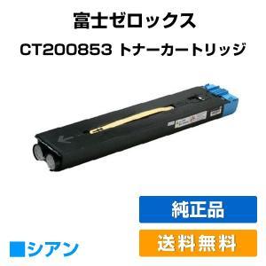 CT200853 トナー ゼロックス DocuPrint C5450 トナー 青 純正|toner-sanko