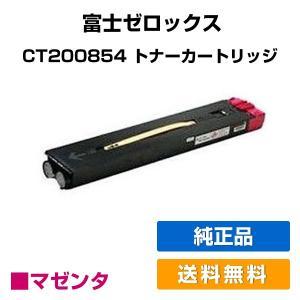 CT200854 トナー ゼロックス DocuPrint C5450 トナー 赤 純正|toner-sanko