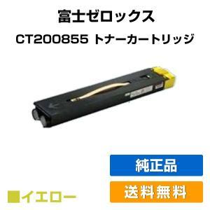 CT200855 トナー ゼロックス DocuPrint C5450 トナー 黄 純正|toner-sanko