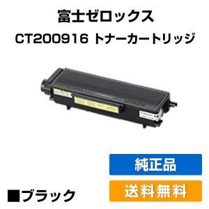 CT200916 トナー ゼロックス DocuPrint 2000 トナー XEROX 純正 toner-sanko