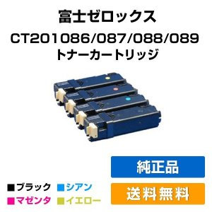CT201086 87 88 89 トナーゼロックス DocuPrint C1100 C2110 4色 純正|toner-sanko