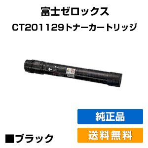 CT201129 トナー ゼロックス DocuPrint C2250 C3360 黒 大容量 純正|toner-sanko
