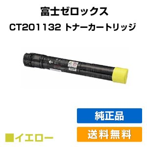CT201132 トナー ゼロックス DocuPrint C2250 C3360 黄 大容量 純正|toner-sanko