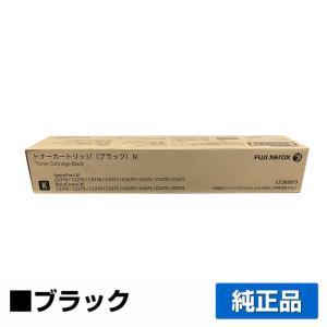 CT201360/CT202673トナーゼロックス DocuCentreIV C2270 C3370 C4470 黒 純正|toner-sanko