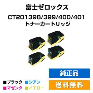 CT201398 399 400 401 トナー ゼロックス DocuPrint C3350 4色 純正|toner-sanko