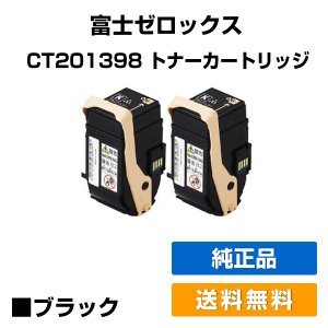 CT201402 トナー ゼロックス DocuPrint C3350 黒 2本 セット 純正|toner-sanko