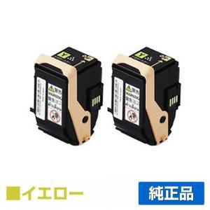 CT201405 トナー ゼロックス DocuPrint C3350 黄 2本 セット 純正|toner-sanko