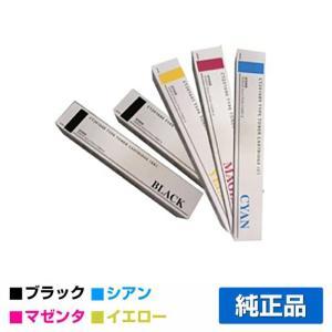 CT201688 89 90 91 トナー ゼロックス DocuPrint C5000 4色 +黒 純正|toner-sanko
