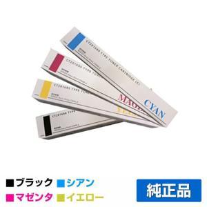 CT201688 89 90 91 トナー ゼロックス DocuPrint C5000 4色 純正|toner-sanko