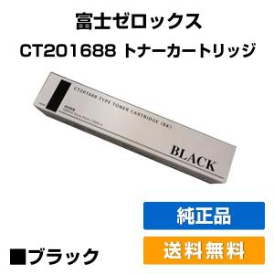 CT201688 トナー ゼロックス DocuPrint C5000d トナー 黒 純正|toner-sanko