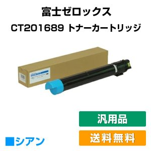 CT201689 トナー ゼロックス DocuPrint C5000d トナー 青 汎用|toner-sanko