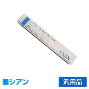 CT201689 トナー ゼロックス DocuPrint C5000d トナー 青 純正|toner-sanko