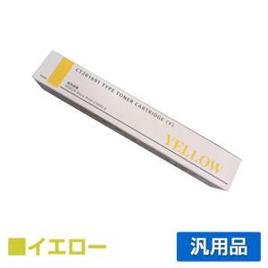 CT201691 トナー ゼロックス DocuPrint C5000d トナー 黄 純正|toner-sanko