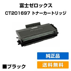 CT201697 トナー ゼロックス DocuPrint P300d トナー 大容量 純正|toner-sanko