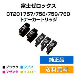 CT201757 58 59 60 トナー ゼロックス DocuPrint CP200 4色 +黒 純正|toner-sanko
