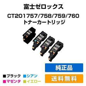 CT201757 58 59 60 トナー ゼロックス DocuPrint CP200 4色 純正|toner-sanko