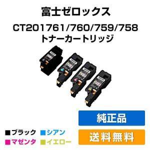CT201761 58 59 60 トナーゼロックス DocuPrint CP200 4色 黒 大容量 純正|toner-sanko