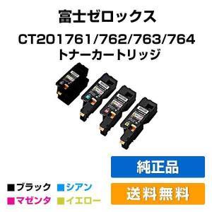CT201761 62 63 64 トナー ゼロックス DocuPrint CP200 4色 純正|toner-sanko