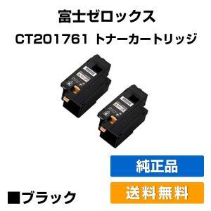 CT201761 トナー ゼロックス DocuPrint CP200 黒 大容量 2本 純正|toner-sanko
