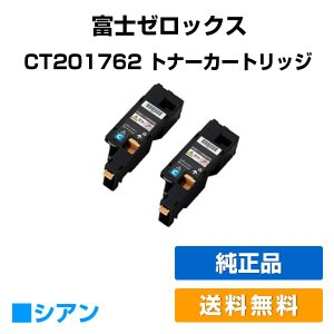 CT201762 トナー ゼロックス DocuPrint CP200 青 大容量 2本 純正|toner-sanko
