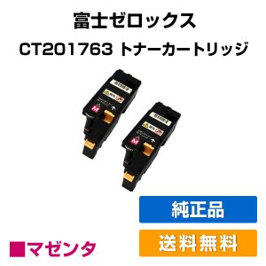 CT201763 トナー ゼロックス DocuPrint CP200 赤 大容量 2本 純正|toner-sanko