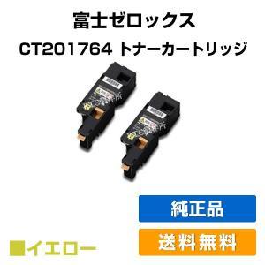 CT201764 トナー ゼロックス DocuPrint CP200 黄 大容量 2本 純正|toner-sanko