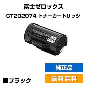 CT202074 トナー ゼロックス DocuPrint P350d トナー 大容量 純正 toner-sanko