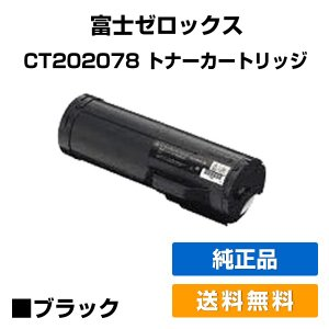CT202078 トナー ゼロックス DocuPrint P450 トナー 大容量 純正|toner-sanko