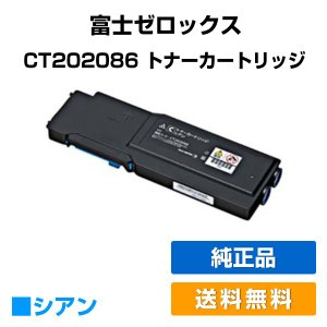 CT202086 トナー ゼロックス DocuPrint CP400 青 シアン 純正|toner-sanko