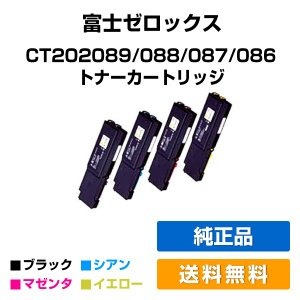 CT202089 86 87 88 トナーゼロックス DocuPrint CP400 4色 黒大容量 純正|toner-sanko