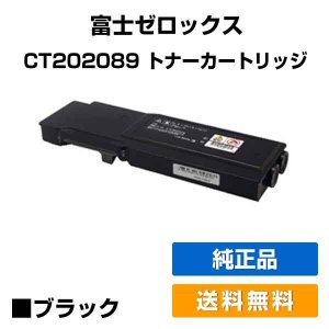 CT202089 トナー ゼロックス DocuPrint CP400 黒 大容量 純正|toner-sanko