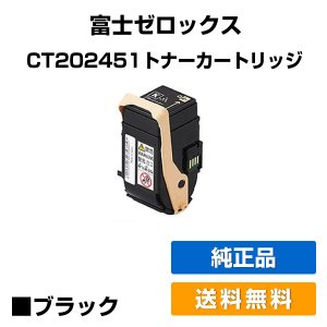 CT202451 トナー ゼロックス DocuPrint C2450 黒 ブラック 純正 toner-sanko