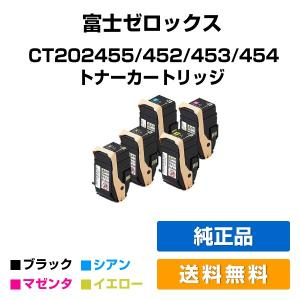 CT202455 52 53 54 トナー ゼロックス DocuPrint C2450 4色 +黒 純正 toner-sanko