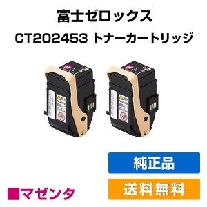 CT202457 トナー ゼロックス DocuPrint C2450 トナー 赤 2本セット 純正 toner-sanko