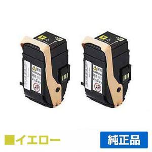 CT202458 トナー ゼロックス DocuPrint C2450 トナー 黄 2本セット 純正 toner-sanko