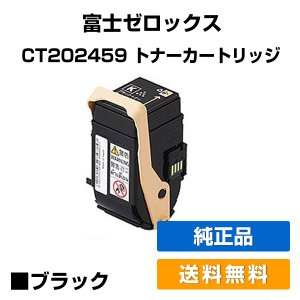 CT202459 トナー ゼロックス DocuPrint C3450d 黒 ブラック 純正 toner-sanko