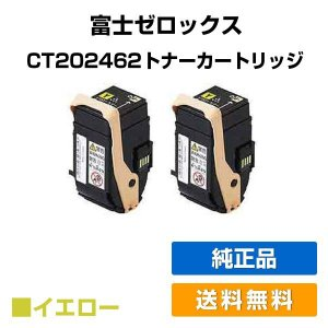 CT202466 トナー ゼロックス DocuPrint C3450d トナー 黄 2本セット 純正 toner-sanko