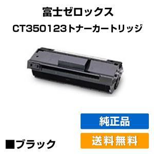 CT350123 トナー ゼロックス DocuPrint 360 トナー 小容量 純正|toner-sanko