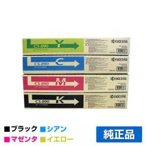 CS-890 トナー 京セラ TASKalfa 255c 205c 256ci 206ci 選べる3色