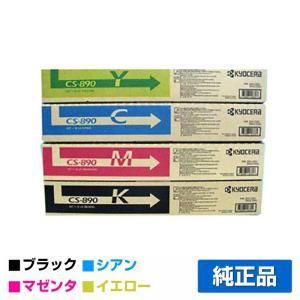 CS-890 トナー 京セラ TASKalfa 255c 205c 256ci 206ci 選べる4色