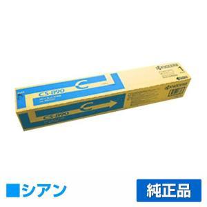 CS-890 トナー 京セラ TASKalfa 255c 205c 256ci 206ci 青 純正