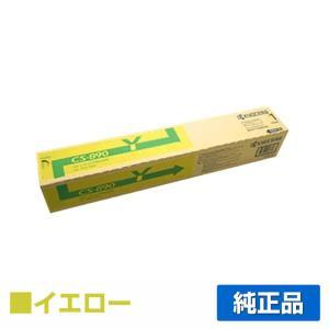 CS-890 トナー 京セラ TASKalfa 255c 205c 256ci 206ci 黄 純正